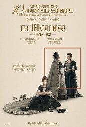 최신개봉'영국왕실치정막장'예술영화추천-<더 페이버릿, 여왕의 여자>!