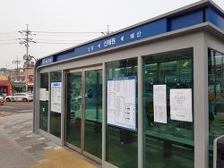 신례원 시외버스정류장 시간표(2019년 1월 현재)