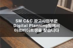 (마감)SM C&C 광고사업부문 Digital Planning팀 아르바이트생 모집