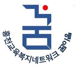 사단법인 홍천교육복지네트워크 꿈이음 창립선언문