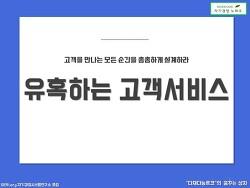 [5분 독서]박원영 - 유혹하는 고객서비스 │고객을 유혹하는 서비스