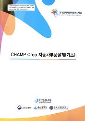 12월 Creo 무료 교육 (울산테크노파크)
