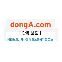 ▣ [언론사 보도] KBS1노조, 양승동 사장 부당노동행위로 고발