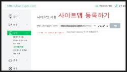 네이버 검색엔진에 사이트맵 등록하기 [ 네이버에 사이트 추가하기!/ 티스토리 ]