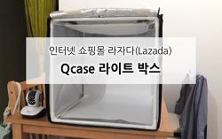 태국 인터넷 쇼핑몰 라자다(Lazada)에서 산 Qcase 라이트 박스