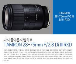 소니 미러리스 카메라를 위한 탐론 28-75mm F2.8 Di III RXD