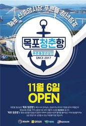 신 중앙시장 청년점포 '목포 청춘항' 개장식