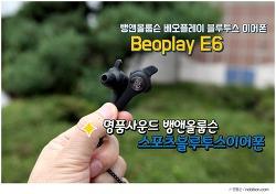 뱅앤올룹슨 B&O E6 이어폰, 명품사운드로 듣는 스포츠 블루투스 무선이어폰