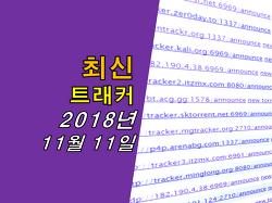 2018년 11월 11일 빼빼로데이 맞이 최신 트래커(트레커) utorrent
