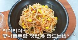 아삭하게 콩나물무침 만드는법(김진옥요리가좋다)