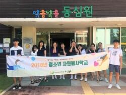 2018년 하계 (여름방학) 청소년자원봉사학교