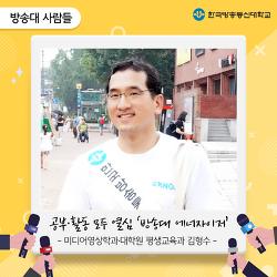 공부·활동 모두 열심 '방송대 에너자이저' -「미디어영상학과·대학원 평생교육과 김형수」