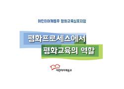 [초대합니다] 심포지엄_평화프로세스에서 평화교육의 역할