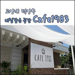 고양시 덕양구, 집같은 느낌의 예쁜카페 Cafe1983