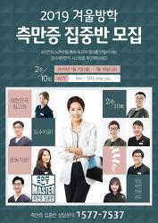 2019 겨울방학 척추측만증 집중반 모집