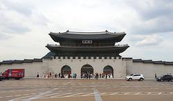 [서울 여행] 조선왕조의 법궁 경복궁