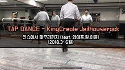 (영상) 탭댄스 King creole jailhouserock 연습에서 마무리까지