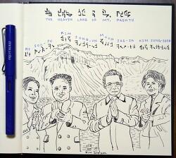 [자작그림] The Heaven Lake of MT. Paektu - Moon Jae-In & Kim Jong-Un