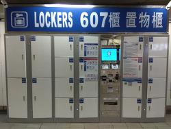 대만 여행 - 이지카드와 물품보관함(라커) 이용법