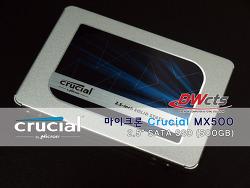 좀비의 명성을 넘어서~ 마이크론 크루셜 MX500 500GB SSD 사용기