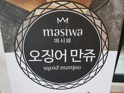 경포 오징어만쥬