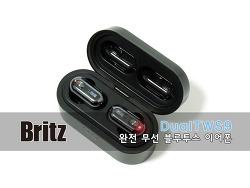 듀얼로 즐긴다! 브리츠 DualTWS9 완전무선 이어폰 필드테스트