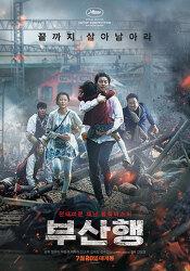 <부산행>-흥행 1위 하는 영화가 칸 영화제 가고 전 세계에 수출되는 우리나라!