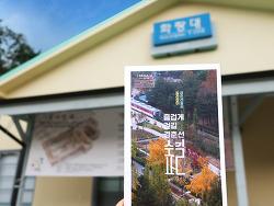 철도 역사 배우며 힐링까지! 가을 나들이 명소 화랑대 철도공원