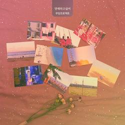 쿠잉프로젝트-연애하고 싶어〔가사/듣기〕