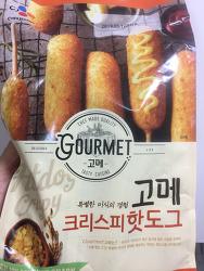 고메 크리스피 핫도그 - 어린애들이 좋아하는!