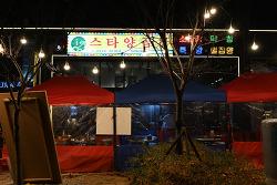 스타양곱창 전주혁신점