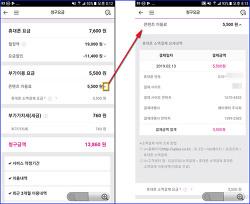 U+ 고객센터 앱에서 LG유플러스 휴대폰 소액결제 사용 내역 확인하는 방법