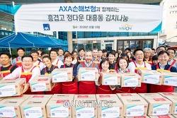 AXA손해보험 임직원, 마포구 취약가정 김치 나눔 자원봉사 펼쳐