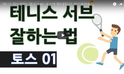테니스 서브 잘하는 법 토스 동영상 01