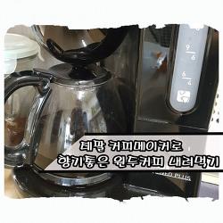 테팔 커피메이커로 원두커피 즐기기~!!