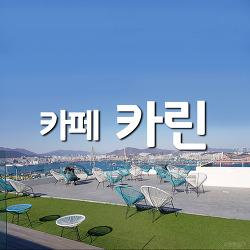 [부산 영도] 카린 : 부산 핫플레이스