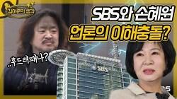 손혜원 돕는 팟캐들이 문프의 성공을 가로막고 있다