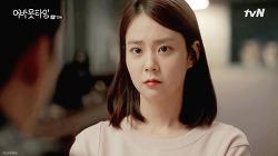 180702 tvN 멈추고 싶은 순간: 어바웃 타임 Ep.13 - 한승연 캡처