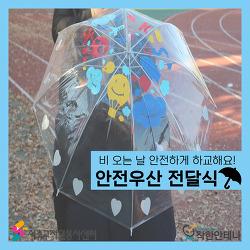 """[카드뉴스]""""비 오는 날 안전하게 하교해요!"""" 어린이 안전우산 전달식"""