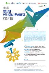<제5회 청소년 인간중심 문제해결 경진대회> 본선 진출팀을 공고합니다.