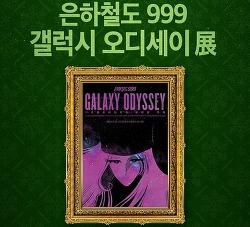 추억 돋는 서울전시회 은하철도 999 갤럭시 오디세이!! DB다이렉트 이벤트로 아이들과 가볼만 한 곳
