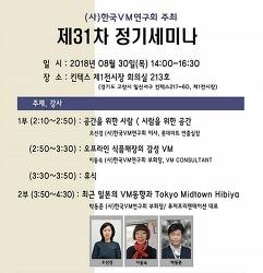 제31차 (사)한국VM연구회 정기세미나