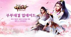 모바일 MMORPG 구음진경,  '부부대결' 대규모 업데이트 실시
