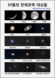 10월의 천체 관측 대상들