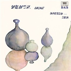 로커스트 (사철메뚜기) - 내가 말했잖아 (Ver. 1: Original Track Order Edition) [LP][150매 한정반]