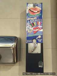 스페인 공중화장실에서 본 자판기, 양치질 가능?