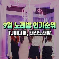 2018년 9월 TJ미디어, 태진 노래방 인기차트 애창곡 추천 순위 TOP100
