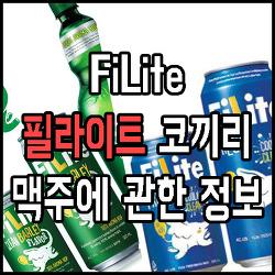 FiLite 필라이트 코끼리 맥주에 관한 정보