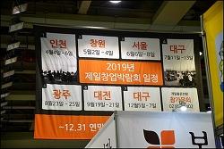 제17회 대구경북 프랜차이즈 창업박람회