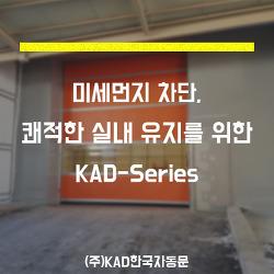 미세먼지 차단, 쾌적한 실내를 유지해주는 KAD한국자동문의 공장자동문